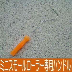 ミニスモールローラー専用ハンドル [2・3インチ用] ミニコロローラー・刷毛・塗装