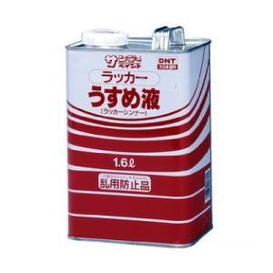 ■商品名…サンデーペイント ラッカーうすめ液[ラッカーシンナー]  ■内容…1.6L ■用途…●ラッ...