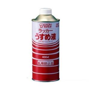 ■商品名…サンデーペイント ラッカーうすめ液[ラッカーシンナー]  ■内容…400ml ■用途…●ラ...