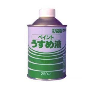 ■商品名…サンデーペイント ペイントうすめ液  ■内容…250ml ■用途…●油性塗料の粘度が高く、...