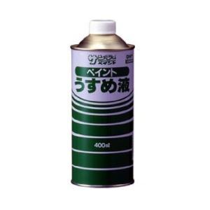 ■商品名…サンデーペイント ペイントうすめ液  ■内容…400ml ■用途…●油性塗料の粘度が高く、...