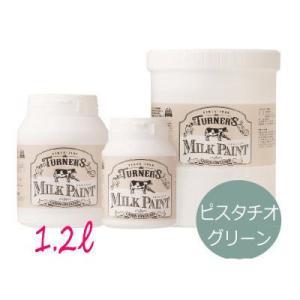 ■商品名…ターナーミルクペイント ■色名…ピスタチオグリーン ■容量…1.2L ■色数…16色 ■特...