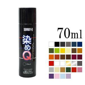染めQエアゾール [70ml]|colour-harmony