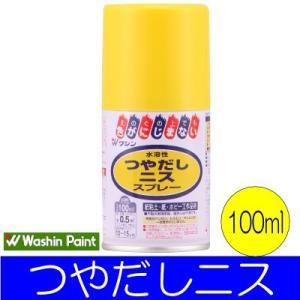 [Y] 和信ペイント 水溶性 つやだしニス スプレー [100ml] 学校でも使われている、紙粘土や紙にも塗れるニス|colour-harmony