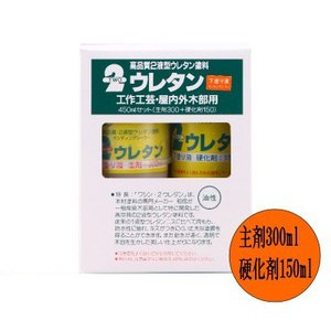 [Y] 和信ペイント 2(TWO)ウレタン下塗り液(サンディングシーラー) [主剤300ml+硬化剤150ml]|colour-harmony