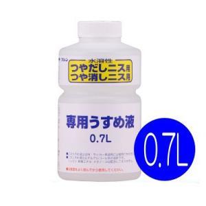 ■商品名…和信ペイント 水溶性ニス専用うすめ液 ■サイズ…[0.7L] ■用途…水溶性つやだしニス・...