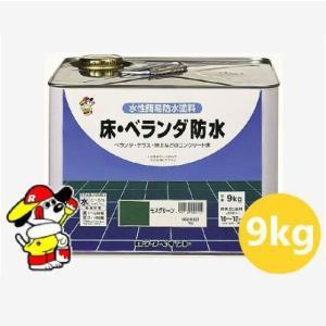 【送料無料】 床・ベランダ防水 モスグリーン [9kg] ロックペイント