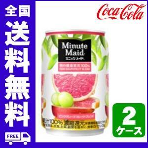ミニッツメイドピンク・グレープフルーツ・ブレンド 280g缶 ×2ケース(計:48本) まとめ買いが...