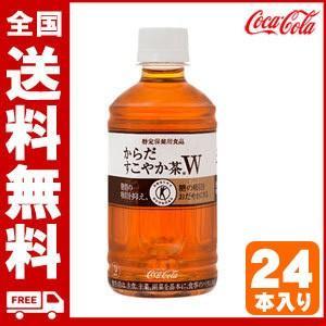 からだすこやか茶W 350mlPET ペットボトル 24本 ...