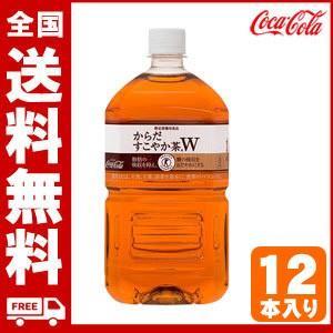 からだすこやか茶W 1050mlPET ペットボトル 12本...