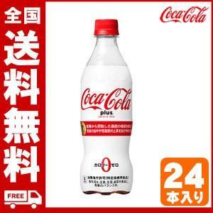 コカ・コーラ プラス 470mlPET ペットボトル 24本...