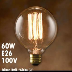 電球 レトロ おしゃれ エジソンバルブ グローブ (L ) 60W E26 Edison Bulb ...