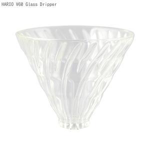 『コーヒードリッパー HARIO V60 耐熱ガラス製ドリッパー VDG-02B ハリオ コーヒーレ...