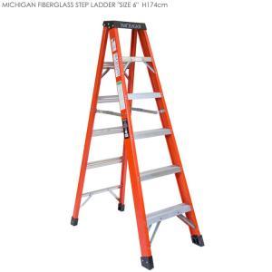 脚立 ミシガンラダー社 ファイバーグラス ステップラダー サイズ6 高さ174cm 踏み台 作業用 アメリカ製 おしゃれ アメリカ雑貨 colour