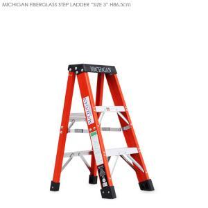 脚立 ミシガンラダー社 ファイバーグラス ステップラダー サイズ3 高さ86.5cm 踏み台 作業用 アメリカ製 おしゃれ アメリカ雑貨 colour