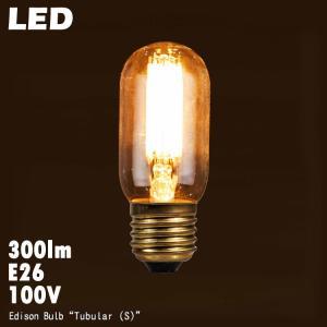 電球 レトロ おしゃれ LED エジソン バルブ チューブラー E26 300lm 白熱球30W相当 調光器対応 エジソン電球 インテリア照明3354T|colour