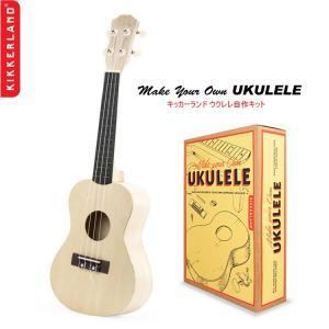 楽器 キッカーランド メイク ユア オウン ウクレレ (ウクレレ自作キット) KGG133 KIKKERLAND 弦楽器 ukulele アメリカン雑貨|colour