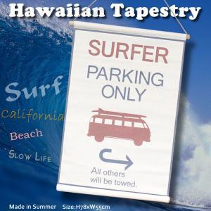 タペストリー 壁掛け おしゃれ ハワイアン タペストリー SURFER PARKIG ONLY No.52922 ビーチ インテリア フラッグ アメリカ雑貨 アメリカン雑貨|colour