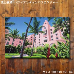 栗山義勝 キャンバスピクチャー PINK PALACE PUKR-1803 ロイヤルハワイアン ハワイアン雑貨 アート インテリア アメリカ雑貨 colour