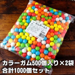 日本製ガムボールマシン用詰替えガム 直径18mm ノーマルカラーガム 1000個(500個×2袋) /国産ガム/美味しい/アメリカン雑貨/|colour