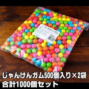 日本製ガムボールマシン用詰替えガム 直径18mm じゃんけんカラーガム 1000個(500個×2袋) /国産ガム/美味しい/アメリカン雑貨/|colour