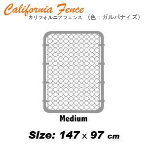 <直輸入アメリカンプロダクト> カリフォルニアフェンス:ガルバナイズド(MEDIUM : 147×97cm)|colour