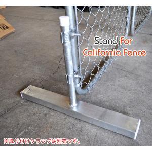 直輸入アメリカンプロダクト カリフォルニアフェンス用 フェンススタンド 外壁/DIY/ガレージング/...