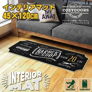 フロアマット コージードアーズ インテリアマット 45×120cm Barber キッチン 台所 バスルーム ベッドサイド Cozydoors アメリカン雑貨|colour