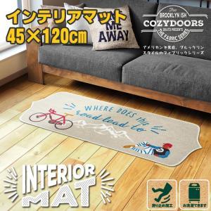 フロアマット コージードアーズ インテリアマット 45×120cm Cycling キッチン 台所 バスルーム ベッドサイド Cozydoors アメリカン雑貨|colour