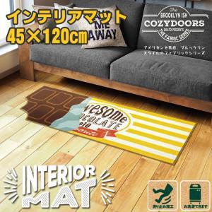 フロアマット コージードアーズ インテリアマット 45×120cm Chocolate キッチン 台所 バスルーム ベッドサイド Cozydoors アメリカン雑貨|colour
