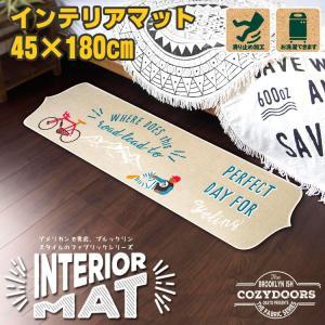 フロアマット コージードアーズ インテリアマット 45×180cm Cycling キッチン 台所 バスルーム ベッドサイド Cozydoors アメリカン雑貨|colour