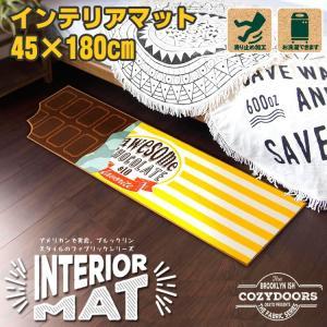 フロアマット コージードアーズ インテリアマット 45×180cm Chocolate キッチン 台所 バスルーム ベッドサイド Cozydoors アメリカン雑貨|colour