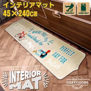 フロアマット コージードアーズ インテリアマット 45×240cm Cycling キッチン 台所 バスルーム ベッドサイド Cozydoors アメリカン雑貨|colour