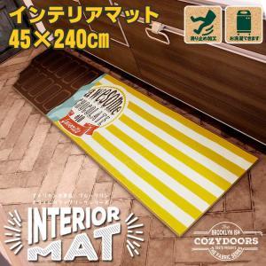 フロアマット コージードアーズ インテリアマット 45×240cm Chocolate キッチン 台所 バスルーム ベッドサイド Cozydoors アメリカン雑貨|colour