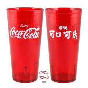 プラスチックタンブラー コカコーラ 可口可? 中国語 609ml 24オンス コップ レストランウエア アメリカ雑貨 中国雑貨|colour