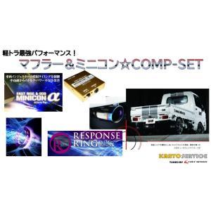 【キャリー軽トラック】マフラー&ミニコンセットアップ R06Aエンジン スズキキャリー(DA16T)三菱/ミニキャブ トラック(DS16T) AT車向け colt-speed