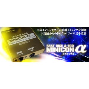 【siecle/シエクル】サブコンピュータ ( MINICON α ) ALFA-54AR アウトランダー GF8W(2.4Lガソリン車)|colt-speed