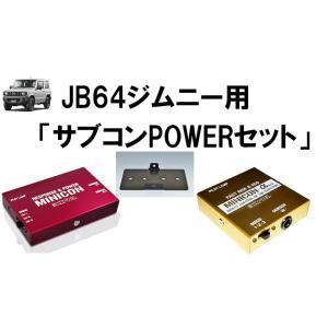 【siecle/シエクル】 サブコンピュータ MINICON(ミニコン) ベース ベストセットアップ