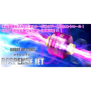 【siecle/シエクル】 レスポンスジェット RESPONSE JET forスズキ ジムニー JB64 [RJ40-1013] colt-speed