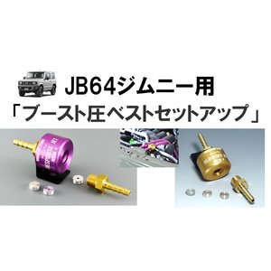 【siecle/シエクル】 ブーストアップベストセットアップセット forスズキ ジムニー JB64 [BJ40-0608、RJ40-1013] colt-speed
