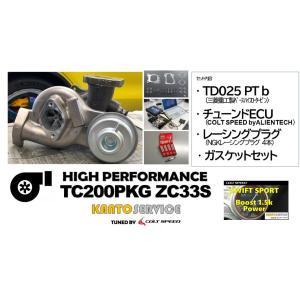 【新商品】スズキ スイフトスポーツ用  コルトスピードタービンキット TC200PKG-ZC33S  パフォーマンスターボ(ハイフロー) 三菱重工製(三菱純正)|colt-speed