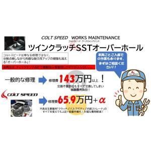 コルトスピード (COLT SPEED)TC-SSTオーバーホール作業:ミッション単体持込 SST&クラッチO/Hメニュー(発送先:一般宅不可商品) colt-speed
