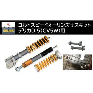 コルトスピード (COLT SPEED)デリカD:5(CV5W )オーリンズ車高調サスペンション コンプリートセット ベース「コルトスピード・パッケージ(CS-PKG)」 colt-speed