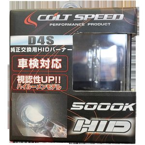 コルトスピード (COLT SPEED) アウトランダー(GG/GF) D4Sディスチャージ交換用バーナー 品番:CSD0401-005|colt-speed