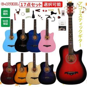 ギター 初心者 おすすめ アコースティックギター 入門 17点セット選択可能 90日保証 9色 アコ...