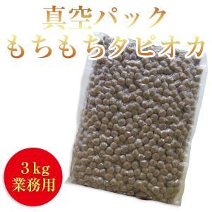 【訳あり】真空パックもちもちタピオカ 3kg 業務用|comatsuhyakka