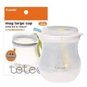 【25%OFF】combi コンビ テテオ マグ ラージカップ teteo