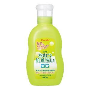 【20%OFF】コンビ おむつ肌着洗い 液体タイプ800ml|combistyle