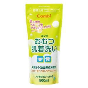 【22%OFF】コンビ おむつ肌着洗い 詰替え用 液体タイプ500ml|combistyle