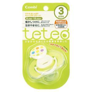 【14%OFF】テテオおしゃぶりキャップ付サイズ3 / グリーン teteo|combistyle